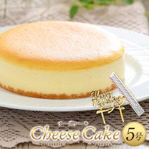チーズケーキ 5号 誕生日 誕生日ケーキ バースデーケーキ[凍]スフレチーズケーキ お中元 御中元 父の日ギフト スイーツ 父の日 ケーキ 誕生日プレゼント ギフト プレゼント