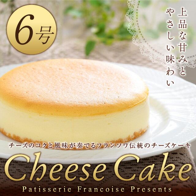 チーズケーキ 6号 送料無料 バースデーケーキ クリスマスケーキ スフレ 直径18cm 誕生日ケーキ[凍]お誕生日ケーキ 誕生日 バースデー ケーキ 記念日 ホールケーキ