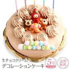 誕生日ケーキ バースデーケーキ生チョコクリーム デコレーションケーキ 5号誕生日 ケーキ 子供[凍]送料無料 チョコレートケーキ 洋菓子 誕生日プレゼント