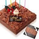 クリスマスケーキ チョコレートケーキ 送料無料 冷蔵便[冷]ボヌール・カレ クリスマス チョコレート ケーキギフト プ…