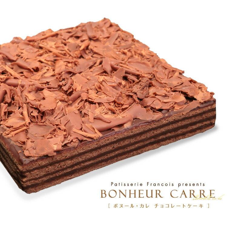 チョコレートケーキ 誕生日ケーキ バースデーケーキ送料無料[凍]冷凍便 ボヌール・カレ チョコ ケーキ 誕生日ギフト お誕生日ケーキお歳暮 お菓子 スイーツ