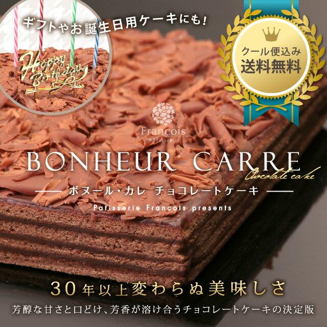 チョコレートケーキ 誕生日ケーキ バースデーケーキ送料無料[凍]ボヌール・カレ チョコ ケーキ 誕生日ギフト お誕生日ケーキお中元 お菓子 スイーツ