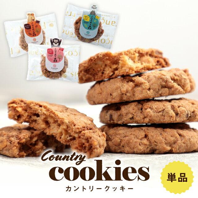カントリークッキー 単品ご自宅用・プチギフトにも クッキー お菓子 焼き菓子 母の日ギフト 退職 菓子 挨拶 お世話になった方へ お礼 お返し