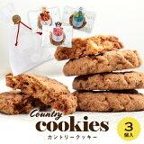 職人の手作りクッキー【3個入り】サクサク香ばしいカントリー風クッキープチギフト詰め合わせ【プチギフト】【ウエディング】【ブライダル】【母の日】【父の日】35セット以上で【楽ギフ_メッセ入力】
