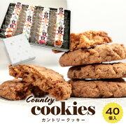 カントリークッキー40個入クッキーホワイトデーお返し送料無料お菓子ギフト焼き菓子詰め合わせ誕生日プレゼント内祝いご挨拶職人の手作りクッキー手土産法事お供え