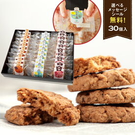 プチギフト クッキー 30個入 お菓子 個包装 カントリークッキー 退職 お礼 産休 大量 異動 挨拶 お返し 結婚式 ギフト 送料無料 ありがとうございます よろしくお願いします お世話になりました