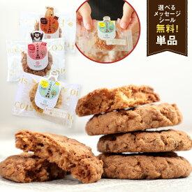 プチギフト クッキー 単品 お菓子 個包装 カントリークッキー 退職 お礼 産休 大量 異動 挨拶 お返し 結婚式 ギフト ありがとうございます よろしくお願いします お世話になりました