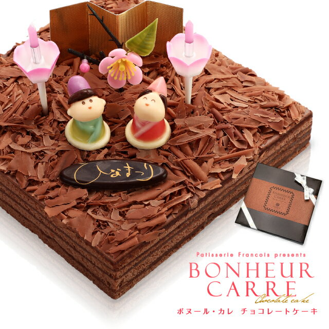 ひな祭り ケーキ チョコレートケーキ 送料無料 冷蔵便[冷]ボヌール・カレ チョコレート ひなまつりケーキ ギフト プレゼント スイーツ 洋菓子