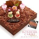 ひな祭り ケーキ チョコレートケーキ 送料無料 冷蔵便[冷]ボヌール・カレ チョコレート ひなまつりケーキ ひなまつり …