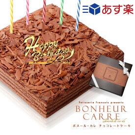 バースデーケーキ 誕生日ケーキ チョコレートケーキ あす楽 送料無料 冷蔵便[冷] 誕生日プレゼント チョコレート 誕生日 ケーキ ボヌール・カレ ボヌールカレ あすらく