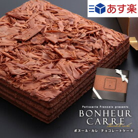 チョコレートケーキ ボヌール・カレ あす楽冷蔵便[冷] 送料無料 父の日ギフト 父の日 スイーツ お菓子 ギフト プレゼント チョコレート ケーキ ボヌールカレ お礼 あすらく