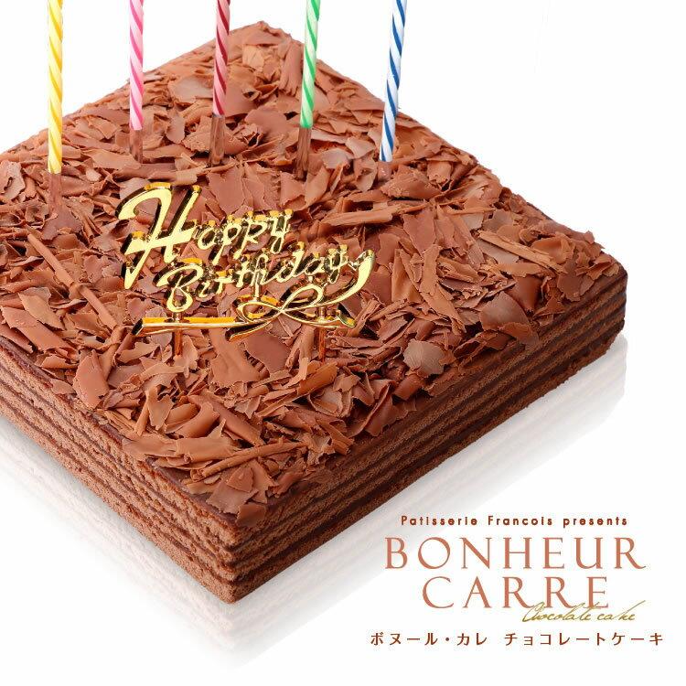 バースデーケーキ 誕生日ケーキ チョコレートケーキ 送料無料 冷蔵便[冷] チョコ 大人 子供 ボヌール・カレ 洋菓子