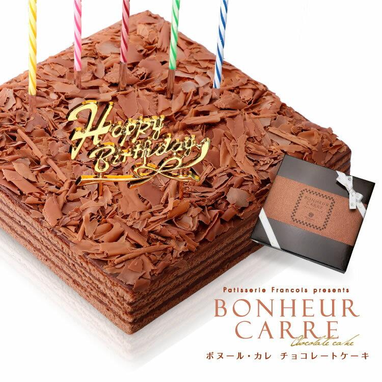 バースデーケーキ 誕生日ケーキ チョコレートケーキ 送料無料 冷蔵便[冷] 誕生日 チョコレート ケーキ チョコ ボヌール・カレ 洋菓子