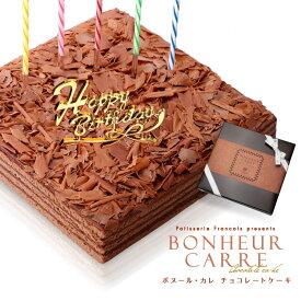 バースデーケーキ 誕生日ケーキ チョコレートケーキ 送料無料 冷蔵便[冷] 誕生日プレゼント チョコレート 誕生日 ケーキ ボヌール・カレ ボヌールカレ