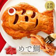 アップルパイ【送料無料】めで鯛
