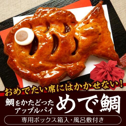 アップルパイ 送料無料 めで鯛 風呂敷包み 雑誌掲載 誕生日 ギフト プレゼント スイーツ お菓子