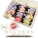 リボン付 マカロン 9個入[冷]プチギフト 結婚式 退職 お礼 お菓子 おしゃれ 産休 お世話になりました ギフト よろしく…