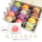 天使がくれたマカロン12個入個包装マカロン送料無料バレンタインホワイトデーギフト