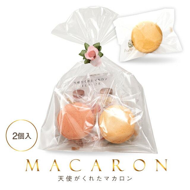 マカロン 2個入 結婚式 プチギフト 退職 お礼 お世話になりました お菓子 500円 おしゃれ 発表会 子供 女性 個包装 ギフト天使がくれたマカロン スイーツ