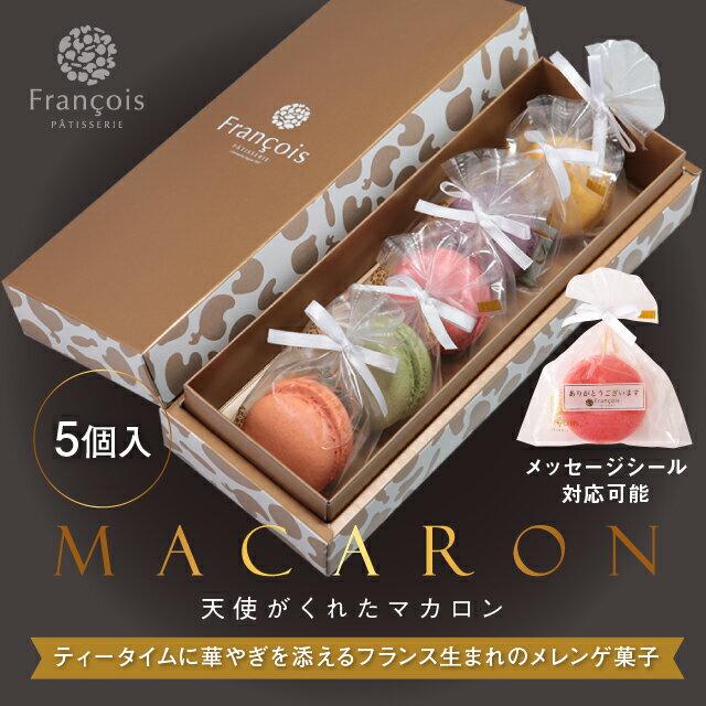 リボン付 マカロン 5個入 天使がくれたマカロン 個包装バレンタイン ホワイトデー ギフト プチギフト