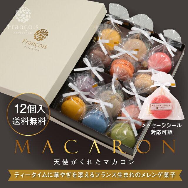 リボン付 マカロン 12個入 天使がくれたマカロン 個包装送料無料 バレンタイン ホワイトデー ギフト プチギフト