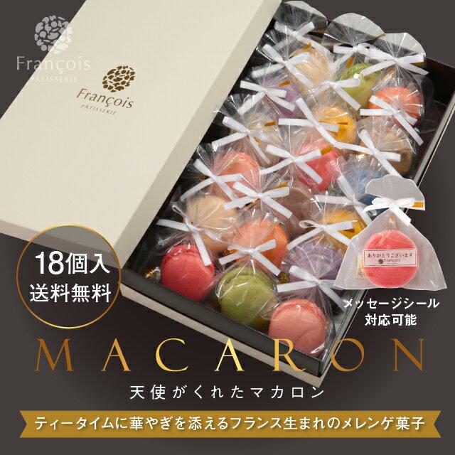 リボン付 マカロン 18個入 天使がくれたマカロン 個包装送料無料 バレンタイン ホワイトデー ギフト プチギフト