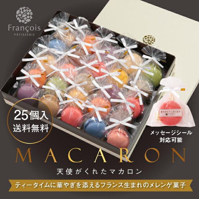 リボン付 マカロン 25個入 天使がくれたマカロン 個包装送料無料 バレンタイン ホワイトデー ギフト プチギフト