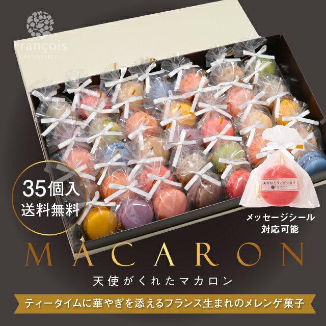 リボン付 マカロン 35個入 天使がくれたマカロン 個包装送料無料 バレンタイン ホワイトデー ギフト プチギフト