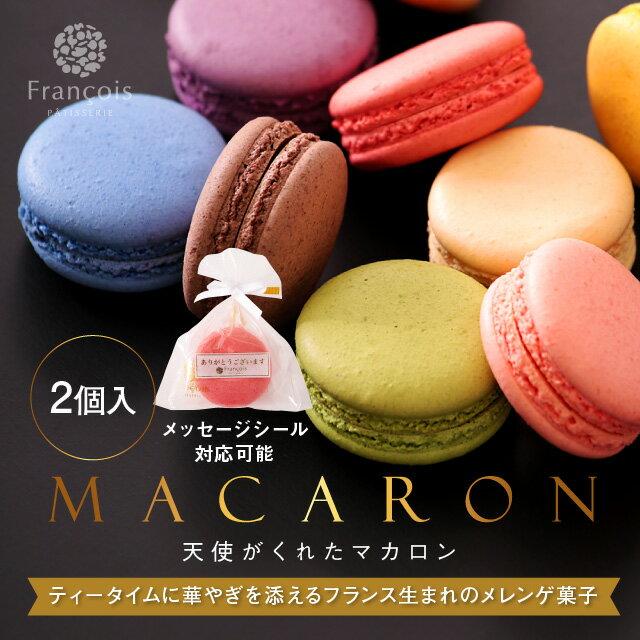 リボン付 マカロン 2個入 天使がくれたマカロン 個包装バレンタイン ホワイトデー ギフト プチギフト 500円
