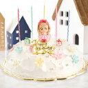 プリンセスケーキ バースデーケーキ 誕生日ケーキケーキ 7号 送料無料[凍]お祝い ギフト
