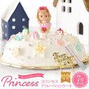 プリンセスケーキ バースデーケーキ 誕生日ケーキケーキ 7号 送料無料[凍]女の子 プリ...