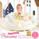 プリンセスケーキ バースデーケーキ 誕生日ケーキケーキ 7号 送料無料[凍]女の子 プリンセス スイーツ 誕生日プレゼント ギフト 誕生日 プレゼント