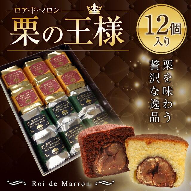 マロンケーキ 12個入ロアドマロン プレーン&ショコラ ギフト お菓子