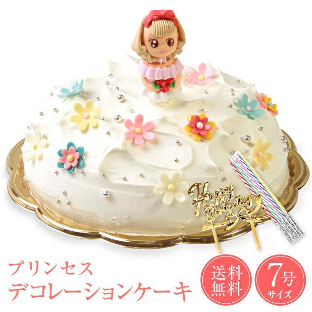 プリンセスケーキ バースデーケーキ 誕生日ケーキケーキ 7号 送料無料[凍]卒園祝い 卒業祝い 入園祝い 入学祝い お祝い 卒園 卒業 入園 入学