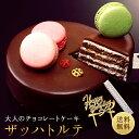 ザッハトルテ 送料無料 5号 誕生日ケーキ バースデーケーキ[凍]チョコレートケーキ ケーキギフト お菓子 スイーツ 洋…