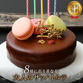 ザッハトルテ バースデーケーキ 誕生日ケーキ チョコレートケーキ [凍] 送料無料 5号