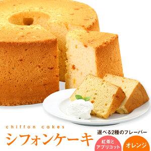 シフォンケーキ(ホール 直径約20cm)ギフト 贈答用 手土産 [凍] 洋菓子 お菓子 スイーツ シフォン ケーキ 退職 菓子 挨拶 お世話になった方へ お礼 お返し