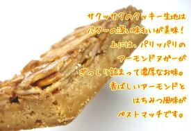 アーモンドヌガーの香ばしいサブレアマンドサブレ