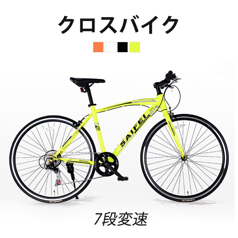 クロスバイク 自転車 7段ギア搭載 シマノ SHIMANO 軽快車700*23C 初心者 通勤通学 街乗り スポーツアウトドア メンズ レディース プレゼント ギフト お祝い