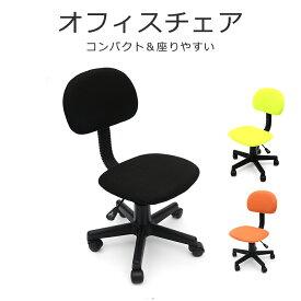パソコンチェア オフィスチェア コンパクト デスクチェア PCチェア いす 椅子 イス チェア 学習 子供部屋 塾 送料無料 送料込 入学準備 激安