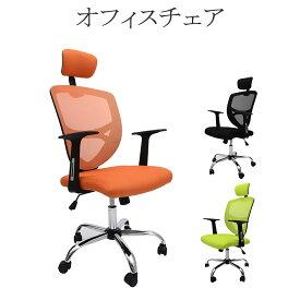 オフィスチェア パソコンチェア メッシュ デスクチェア メッシュチェア オフィスチェア ワークチェア 椅子 いす イス OAチェア ロッキング ハイバックチェア リクライニング ヘッドレスト 低反発 クッション 肘付き