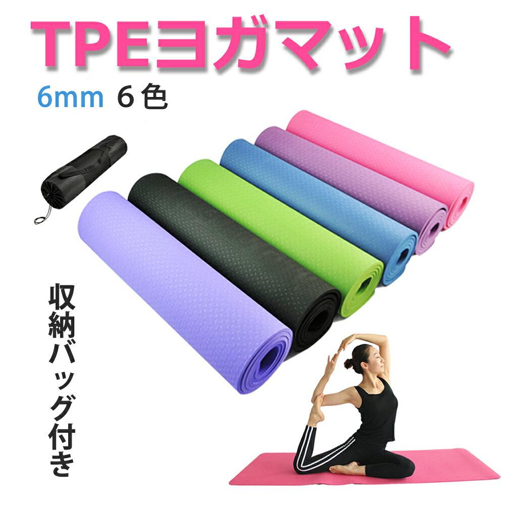 ヨガマット 専用 厚さ6mm yogaトレーニングマット ストレッチマット エクササイズマット ダイエット 器具 ダイエット器具 ホット腹筋 背筋 脚痩せ 骨盤矯正 初心者用 ヨガワークス ケース付き ケース付き 送料無料