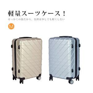 スーツケース Mサイズ キャリーケース キャリーバッグ 旅行かばん 軽量 オシャレ 座れる かわいい 可愛い レディース メンズ ビジネス 学生 出張 修学
