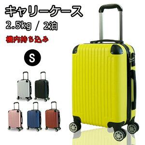 スーツケース 機内持ち込み Sサイズ キャリーケース キャリーバッグ 旅行かばん 軽量 オシャレ 座れる かわいい 可愛い レディース メンズ ビジネス 学生 出張 修学