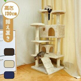 【ポイント3倍 6/18 13:00から】キャットタワー 省スペース 据え置き スリム 高さ約130cm 爪研ぎ おしゃれ 猫タワー おもちゃ タワー 猫 ねこ 爪みがき キャットハウス 隠れ家 組み立て