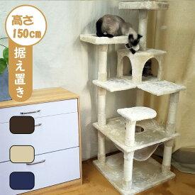 キャットタワー 据え置き 省スペース ハンモック 高さ約150cm 爪研ぎ おしゃれ 多頭 猫タワー おもちゃ タワー 猫 ねこ 爪みがき キャットハウス 隠れ家 組み立て