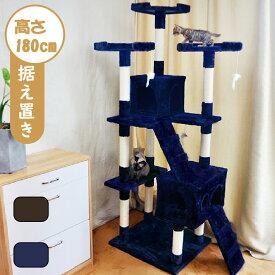 キャットタワー 据え置き 省スペース おしゃれ 高さ約180cm 大型猫 多頭 爪研ぎ おしゃれ 猫タワー おもちゃ タワー 猫 ねこ 爪みがき キャットハウス 隠れ家 組み立て