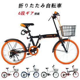 折りたたみ自転車 自転車 リアサスペンション 20インチ 軽量 カゴ付き 6段変速 ライト カギ 折畳み 前後泥除け 通勤や街乗りに最適 小径自転車 ミニベロ 買い物や通勤に便利