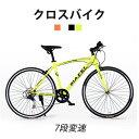 【最大2000円OFFクーポン発行中 5/23 13:00から】クロスバイク 自転車 7段ギア搭載 シマノ SHIMANO 軽快車700*23C 初…