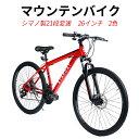 【最大2000円クーポン発行中】送料無料 自転車 マウンテンバイク MTB 26インチ シマノ製21段 ディスクブレーキ 通勤 …